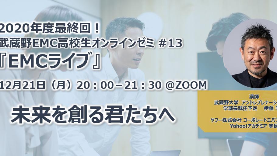 2020年12月21日(月)20:00~ 武蔵野EMC高校生オンラインゼミ #13『EMCライブ』未来を創る君たちへ