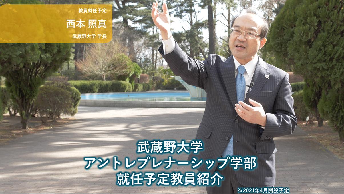 武蔵野EMC教員紹介【西本 照真・武蔵野大学 学長】