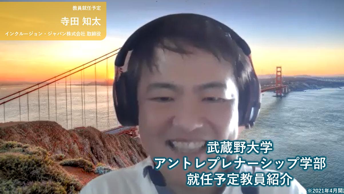 武蔵野EMC教員紹介【寺田 知太・インクルージョン・ジャパン株式会社 取締役】