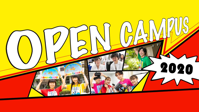 武蔵野大学webオープンキャンパスを開催しました!