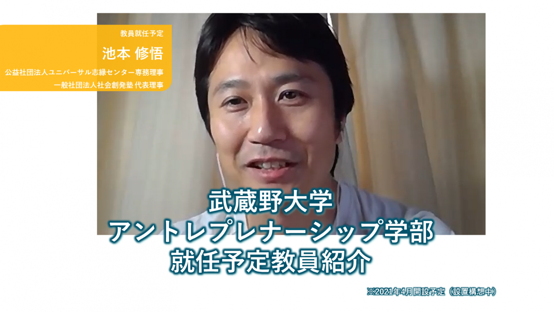武蔵野EMC教員プロフィール動画【池本 修悟】