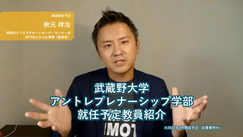 武蔵野EMC教員プロフィール動画【秋元 祥治】