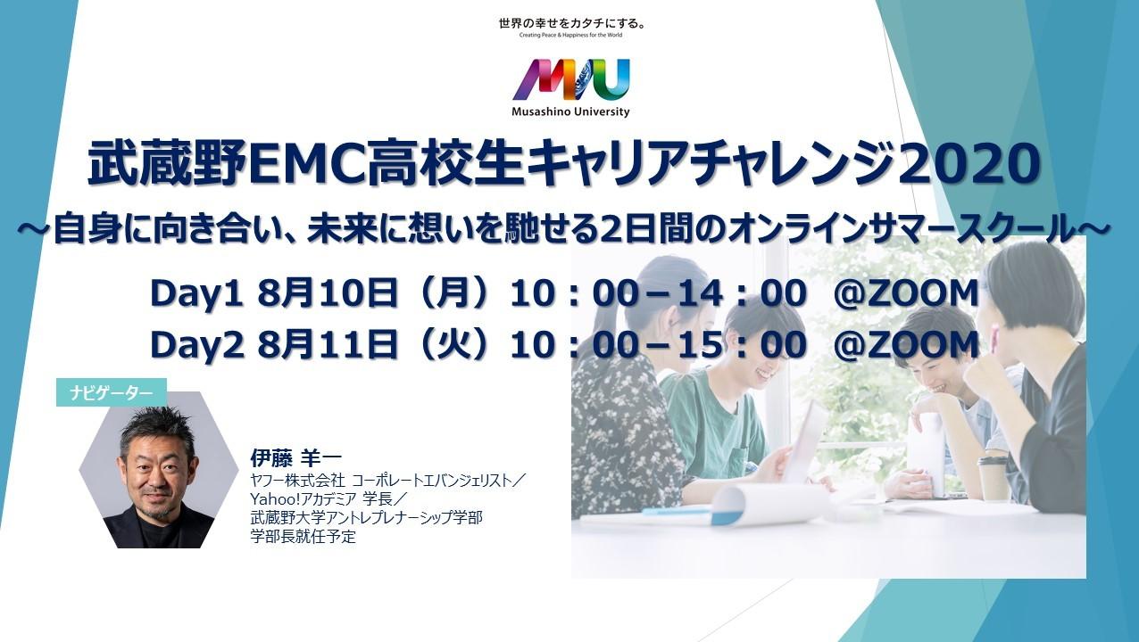 【2020年8月10日(月)~11日(火)】武蔵野EMC高校生キャリアチャレンジ2020~自身に向き合い、未来に想いを馳せる2日間のオンラインサマースクール~