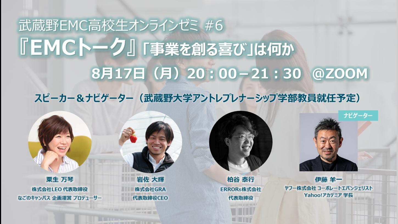 2020年8月17日(月)20:00~ 武蔵野EMC高校生オンラインゼミ #6『EMCトーク』「事業を創る喜び」は何か