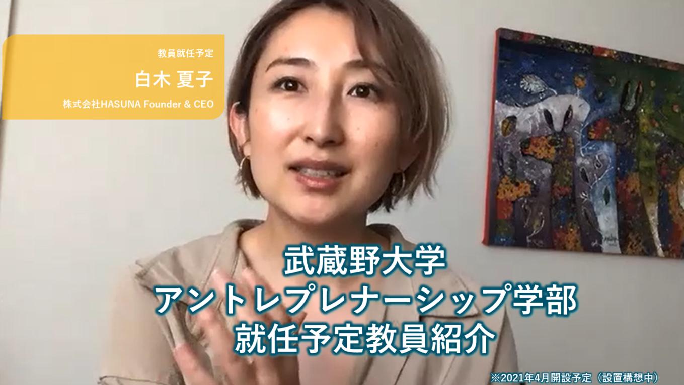 武蔵野EMC教員紹介【白木 夏子・株式会社HASUNA Founder & CEO】