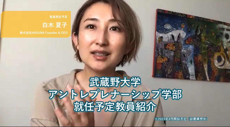 武蔵野EMC教員プロフィール動画【白木 夏子】