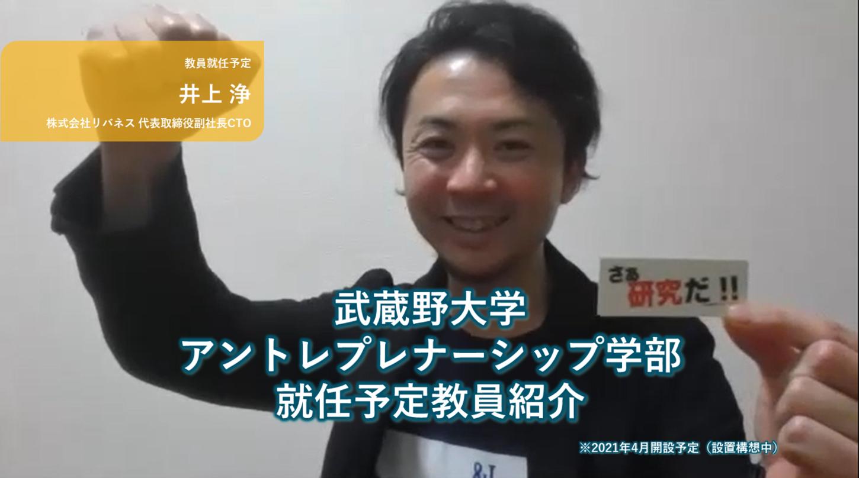 武蔵野EMC教員プロフィール動画【井上 浄】