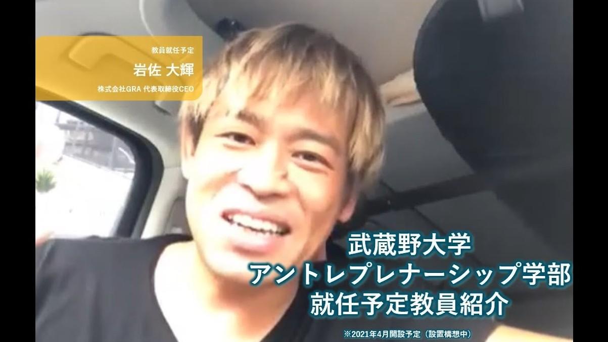 武蔵野EMC教員紹介【岩佐 大輝・株式会社GRA 代表取締役CEO】