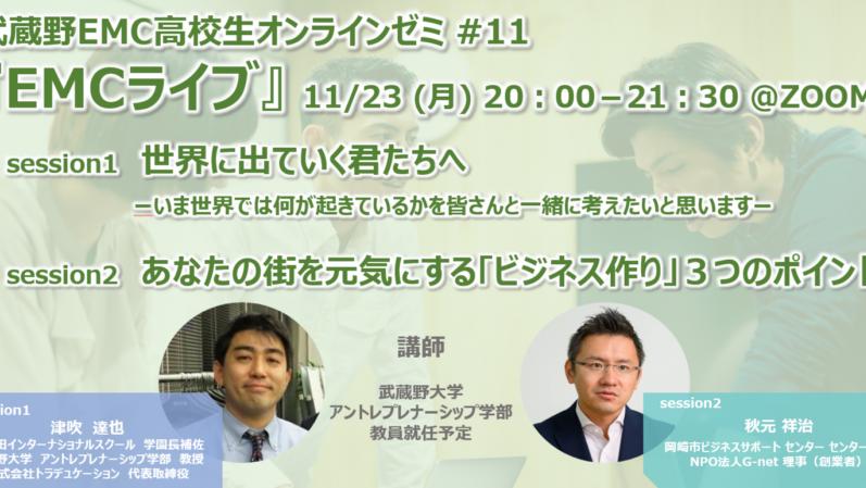 2020年11月23日(月)20:00~ 武蔵野EMCオンラインゼミ #11『EMCライブ』世界に出ていく君たちへ/あなたの街を元気にする「ビジネス作り」3つのポイント