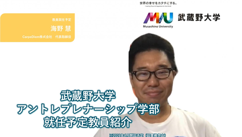 武蔵野EMC教員紹介【海野 慧・CarpeDiem株式会社 代表取締役】
