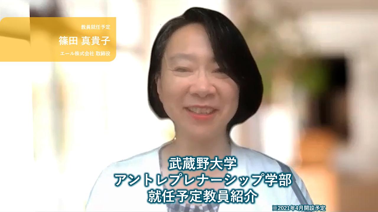 武蔵野EMC教員紹介【篠田 真貴子・エール株式会社 取締役】