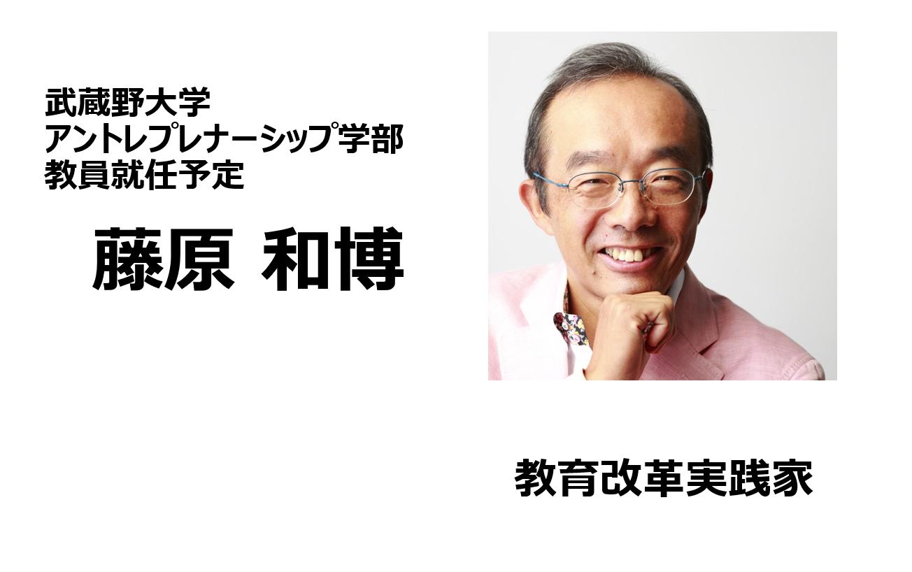 武蔵野EMC教員紹介【藤原 和博・教育改革実践家】