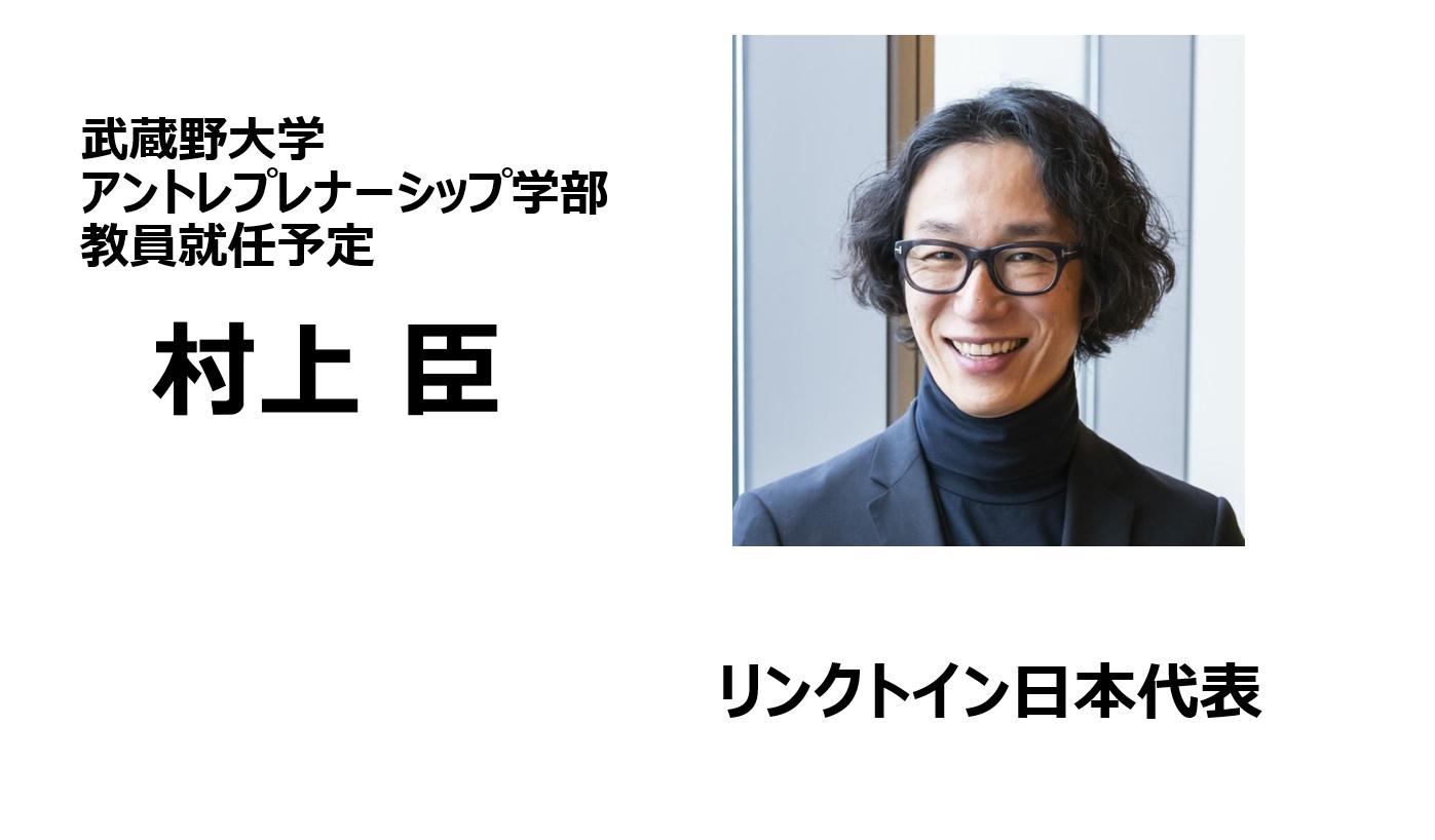 武蔵野EMC教員紹介【村上 臣・LinkedIn日本代表】