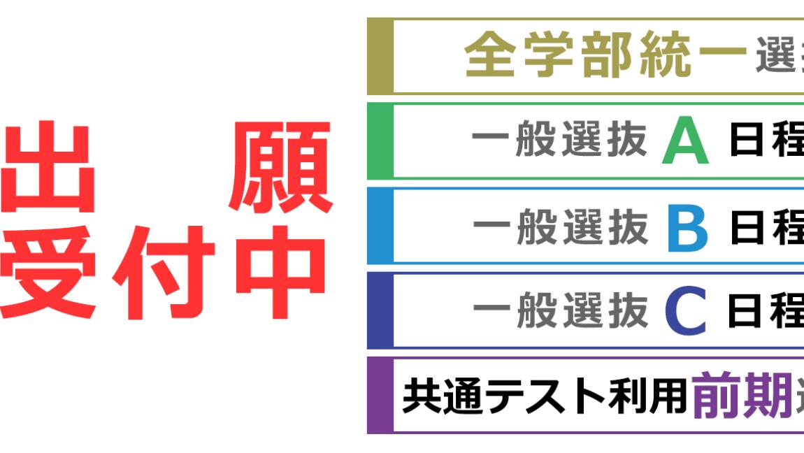 全学部統一選抜、一般選抜、共通テスト利用前期選抜等出願受付中!