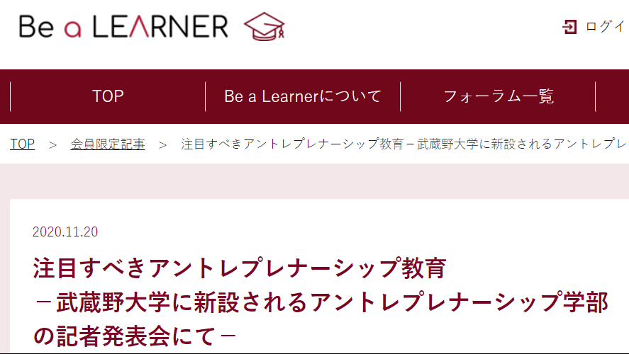 『Be a Learner』にて学部開設記者発表会の記事が掲載されました!
