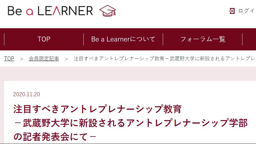『Be a Learner』にて学部開設記者発表会の記事が掲載されました!