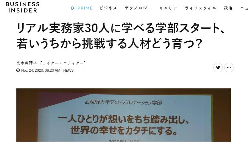 『Business Insider Japan』にて学部開設記者発表会の記事が掲載されました!