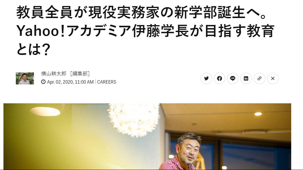 『Business Insider Japan』に伊藤羊一のインタビュー記事が掲載されました!