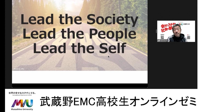 【アーカイブ公開】2020年12月21日開催武蔵野EMC高校生オンラインゼミ #13『EMCライブ』未来を創る君たちへ