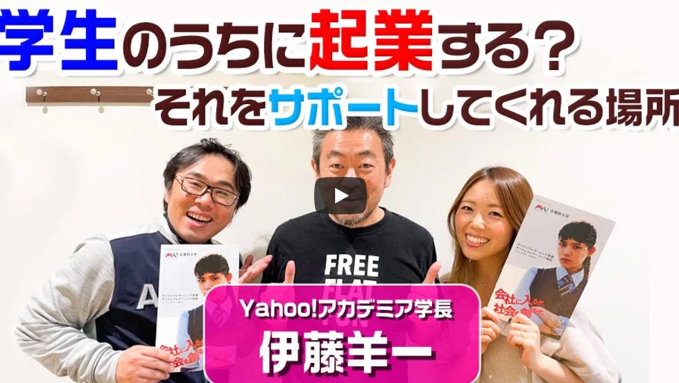伊藤羊一がYouTubechannel『ビリギャルチャンネル』にゲスト出演しました!