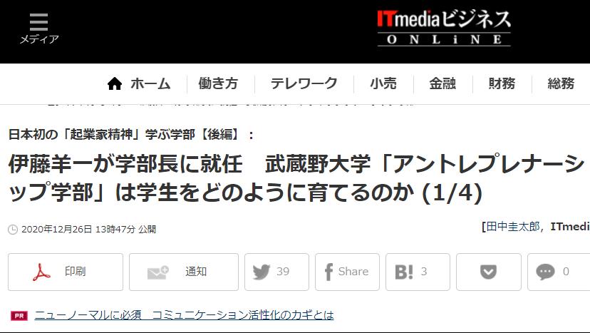 【後編】『ITmedia ビジネスオンライン』に伊藤羊一・井上浄・篠田真貴子のインタビューが掲載されました!