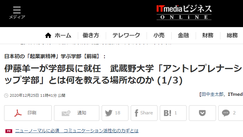 【前編】『ITmedia ビジネスオンライン』に伊藤羊一・井上浄・篠田真貴子のインタビューが掲載されました!