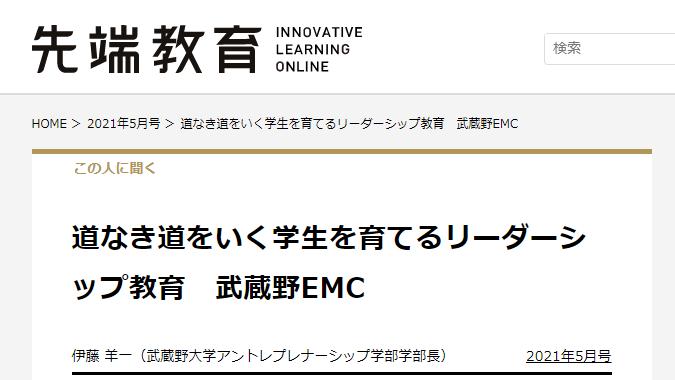 『先端教育』に伊藤羊一のインタビューが掲載されました!