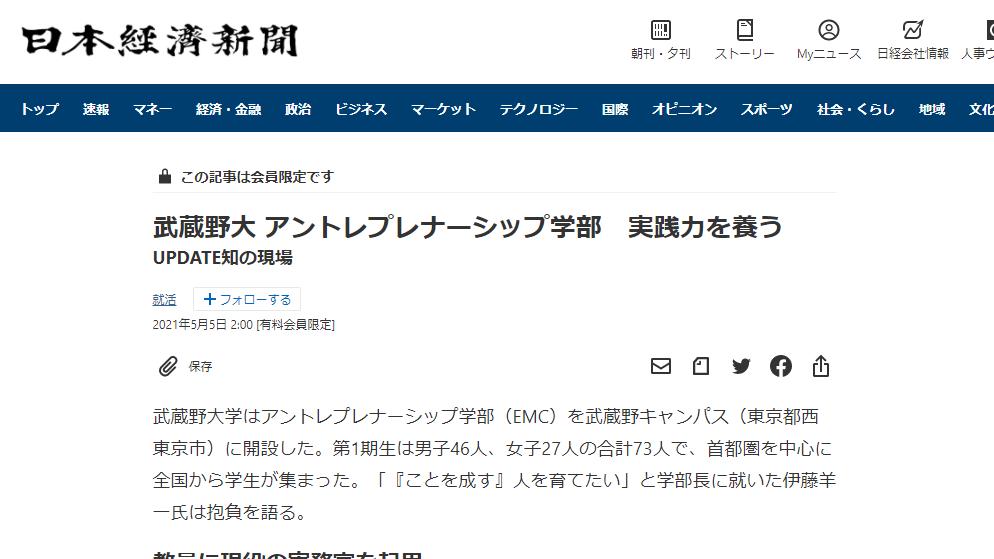 『日本経済新聞』にてアントレプレナーシップ学部の記事が掲載されました!