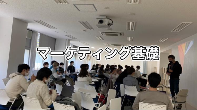 【学生note】授業紹介〜マーケティング基礎〜