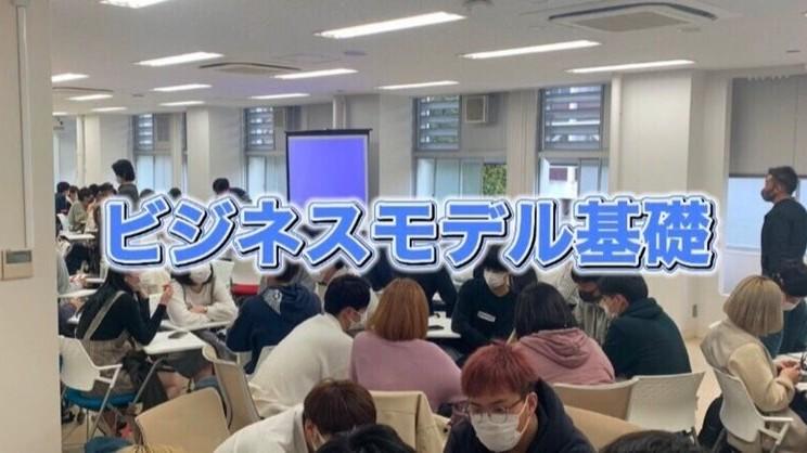 【学生note】授業紹介〜ビジネスモデル基礎〜