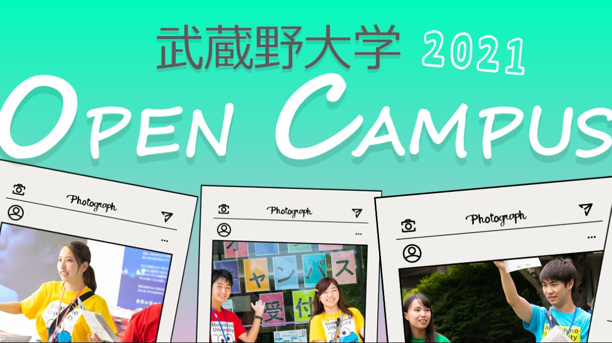 2021年6月27日(日)武蔵野大学オープンキャンパス2021
