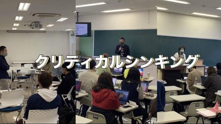 【学生note】授業紹介〜クリティカルシンキング〜
