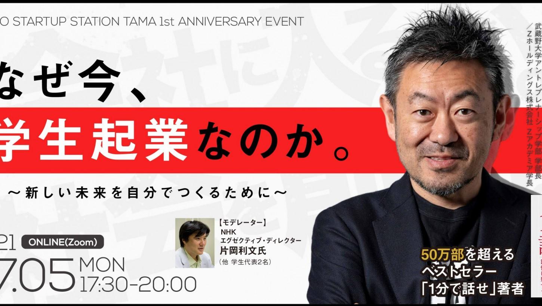 2021年7月5日(月)17:30~ なぜ今、学生起業なのか~新しい未来を自分でつくるために~【TOKYO創業ステーションTAMA 1周年記念イベント】