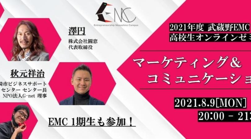 2021年8月9日(月・祝)20:00~ 2021年度 武蔵野EMC高校生オンラインゼミ #2「模擬授業 マーケティング&コミュニケーション」