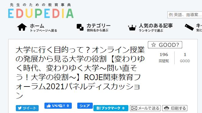 【パネルディスカッション】『NROJE関東教育フォーラム2021「変わりゆく時代、変わりゆく大学~問い直そう!大学の役割~」』のパネルディスカッション記事が掲載されました!
