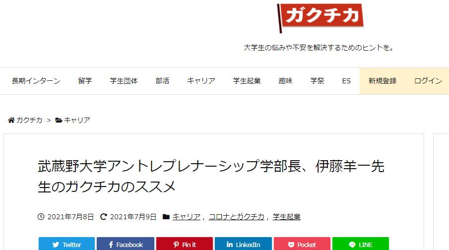 『ガクチカ』に伊藤羊一のインタビューが掲載されました!