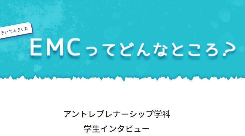 【学生note】EMC1期生インタビュー全容