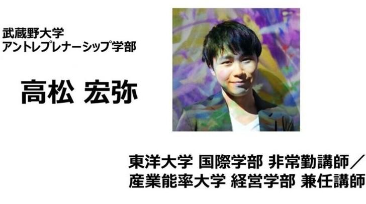 【学生note】<EMCの勉強会・大学生活>大学で学ぶためのTips共有会 高松宏弥さん