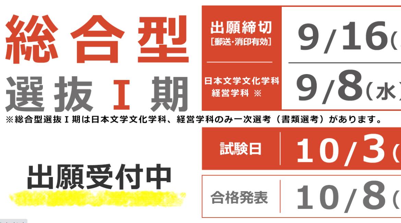 総合型選抜Ⅰ期出願受付中!