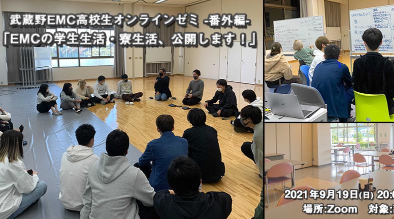 2021年9月19日(日)20:00~ 2021年度 武蔵野EMC高校生オンラインゼミ -番外編-「EMCの学生生活・寮生活、公開します!」